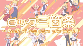 [MV]ロック三ヶ条~Rock 'n' roll save the world~ / 前略P feat.鏡音リン&鏡音レン