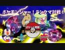 【ポケモン剣盾】ポケモンジャー!ランクマにいざ出動!【対戦動画】
