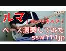 ベース】ルマ(かいりきベア)オッサンがスラップで演奏してみた 【TAB譜あります】