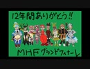 【MHF-Z】会長さんとMHF-FINAL生放送1