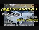 【車載】INSTA360を使ってみた。CR-Z [北九州市八幡編 PART-2]