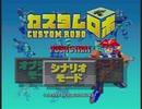 【実況】N64『カスタムロボ』を約20年ぶりに遊ぶ part1