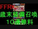 【FFRK】歳末装備召喚2019(1回目)