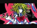 【鏡音リン】クライシス・コール【オリジナルMV】