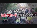 【100分間】大人気YouTuberたちvsシルクロードで本気の鬼ごっこした結果!?_2
