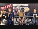 ロマン急行【V援隊】TV放送 第47回