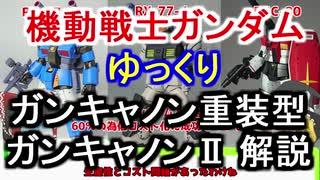 【機動戦士ガンダム】 ガンキャノン重装型&ガンキャノンⅡ 解説【ゆっくり解説】 part56