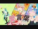 【初音ミク】愛言葉 Nazuna Remix【マッシュアップ】