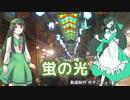 【緑咲香澄・東北ずん子】蛍の光(別れのワルツ風味)【CeVIO・VOCALOIDカバー】