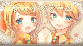 チェインゲーム / 鏡音リン・レン