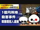 1億円ジュラルミンケース所持殺害事件で韓国籍容疑者逮捕!!