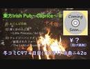 【C96】東方Folk アイリッシュアレンジCD『東方Irish Pub2~Caprice~(デモ版)』クロスフェードデモ【Caprice Minstrel】