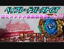 ベイブレードバーストGT最強の神引き~ゴールドターボ「も」初GET~