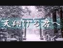 【卓ゲ松さんCoC】天翔ける君へ【Part3】