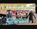 【第2回】モンハンどうでしょうの旅in伊豆大島 ~電撃旅行敢行!?取れ高ってなんだぁ????~ Part1