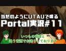 【UTAU系VTuberコラボ!?】脱出パズルゲームPortal実況#11【手平空人/Haruqa】