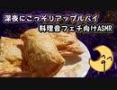 【ASMRもどき】深夜にこっそり料理音楽しみながらアップルパイ作る【蛇蝎】