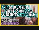 『小泉進次郎氏、文春の不倫報道を語る』についてetc【日記的動画(2019年12月27日分)】[ 271/365 ]