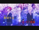【ニコカラ】夜桜《あほの坂田×まふまふ》(Vocalカット)±0