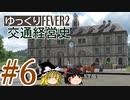 【Transport Fever 2】ゆっくり交通経営史 Part6