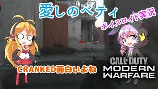 選ばれたのは、Call of Duty Modern Warfareでした。【8試合目】