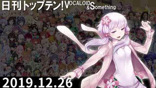 日刊トップテン!VOCALOID&something【日刊ぼかさん2019.12.26】