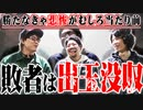 【総取り】SEVEN'S TVメンバーが熾烈な争いを繰り広げた結果【SEVEN'S TV #287】
