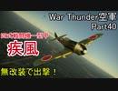 【War Thunder空軍】空戦の時間だ Part40【生声実況・日本軍】