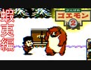 自称ゲーマーがFC「がんばれゴエモン2」で遊ぶ 9話