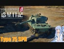 【WarThunder】VOICEROID達の惑星日記【Type75 SPH】