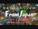 Front Japan 桜・年末生放送スペシャル キャスター討論「今年の三大ニュース」