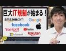 【教えて!ワタナベさん】グローバルビジネス2020~巨大IT規制が日本で始まる![桜R1/12/28]