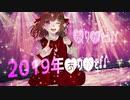 【ふり返り】2019 Look Back→【Vocaloid】