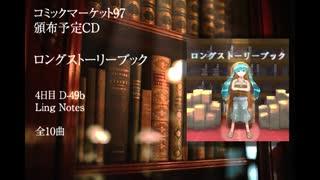 【C97】ロングストーリーブック【XFD】