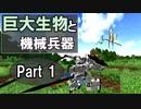 [Minecraft/ゆっくり実況]巨大生物と機械兵器 - Part 1