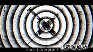 【ニコカラ】マジカルドクター[Off vocal]