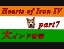 【HoI4】インドがユーラシア大陸統一国家になるだけのお話part7