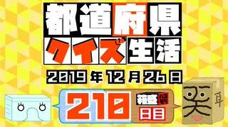 【箱盛】都道府県クイズ生活(210日目)2019年12月26日