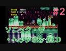 【実況】挑戦!ソニック・ザ・ヘッジホッグCD #2【メガCD】
