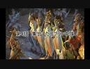 【ARA2E】七人の騎士と二人の姫君 part4-1 【実卓リプレイ】