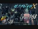 【ゼノブレイドX】初見と助手で実況Part168