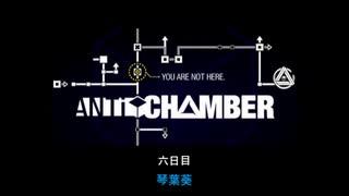 【Antichamber】「これは、私の物語」六日目:琴葉葵