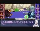 【ゆっくり獸ノ森】Fateで異世界探索 4