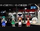 ゆっくり達が行く!ゆっくり鉄道旅!7-1 いざ西へ!初の夜行列車乗車!!