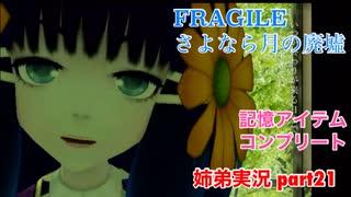 □■FRAGILE~さよなら月の廃墟~を実況プレイ part21【姉弟実況】