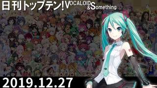 日刊トップテン!VOCALOID&something【日刊ぼかさん2019.12.27】