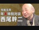 【令和元年 年末特別対談】西尾幹二氏に聞く[桜R1/12/30]
