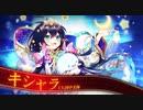 【黒猫のウィズ】Christmas2019ガチャ・キシャラちゃんを艦隊まで追う動画