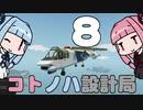 【Stormworks】コトノハ設計局 Part8【VOICEROID実況】