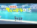 TVアニメ「放課後ていぼう日誌」PV 2020年4月よりTVアニメ放送開始!